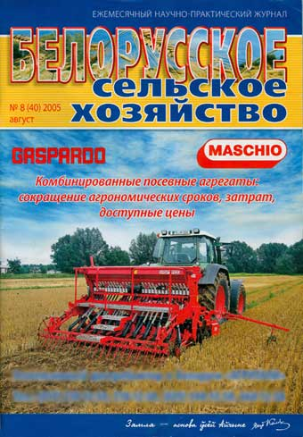 Cover Belarusian Agriculture magazine